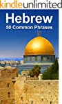 Hebrew: 50 Common Phrases