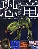 恐竜 ~驚きの世界~ (ネコ・パブリッシング—DKブックシリーズ)