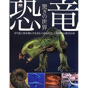 恐竜 ~驚きの世界~ (ネコ・パブリッシング―DKブックシリーズ)