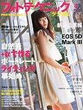 フォトテクニックデジタル 2012年 04月号 [雑誌]