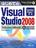 はじめてのVisual Studio 2008 Professional Edition対応 (TECHNICAL MASTER)