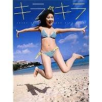 小野恵令奈写真集 『キラ☆キラ』