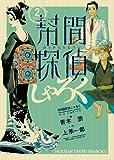 幇間探偵しゃろく 2 (ビッグ コミックス)