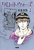 タロットウォーズ 2 (ホーム社漫画文庫) (HMB H 3-2)