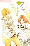 スキ泣キコイ 1 (フラワーコミックス)
