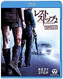 レストストップ2 ドント・ルック・バック [Blu-ray]