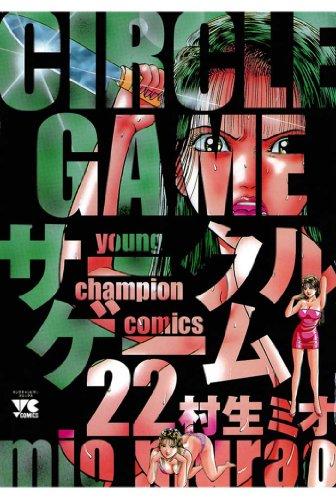 サークルゲーム(22) (ヤングチャンピオン・コミックス)