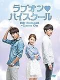 「ラブオン・ハイスクール」DVD BOX-II