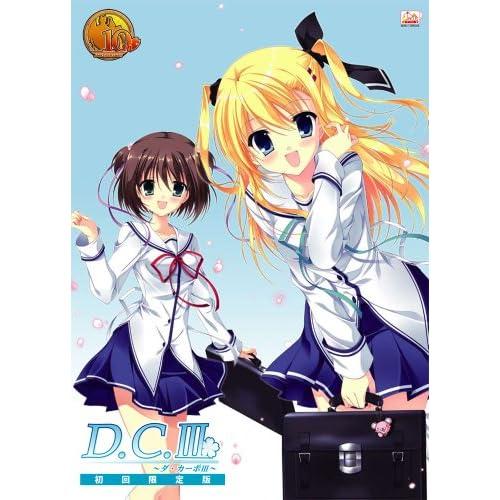 D.C.III~ダ・カーポIII~ 初回限定版 【amazon.co.jp限定 オリジナルドラマCD付き】