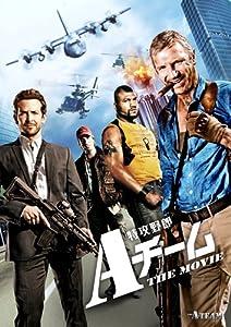 特攻野郎Aチーム THE MOVIE(初回生産限定) [DVD]