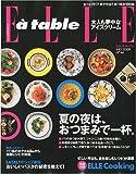 Elle a table (エル・ア・ターブル) 2009年 07月号 [雑誌]
