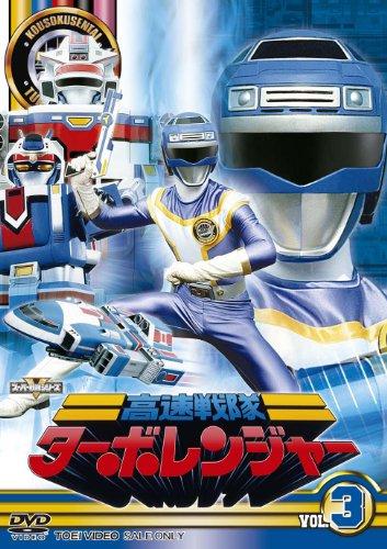 スーパー戦隊シリーズ 高速戦隊ターボレンジャー VOL.3【DVD】