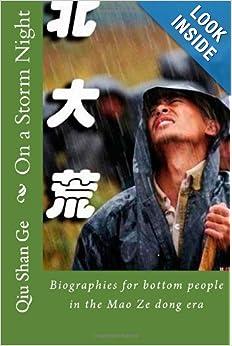 """格丘山的呕心沥血之作,""""在暴风雨的夜里""""出版"""