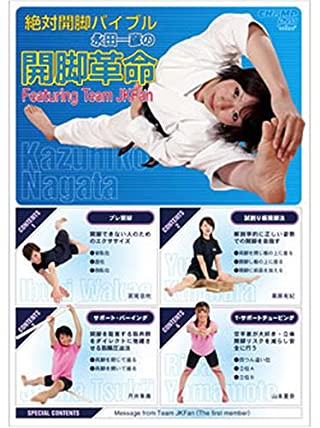 DVD開脚革命1絶対開脚バイブル [永田一彦舞い技塾nmethod.japanシリース゛]