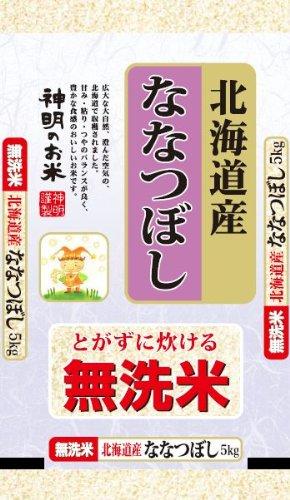 【精米】北海道産 無洗米 ななつぼし 5kg 平成25年産