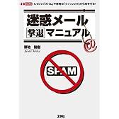 迷惑メール撃退マニュアル (I・O BOOKS)