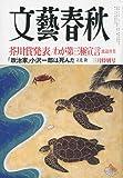 文藝春秋 2010年 03月号 [雑誌]