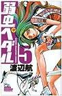 弱虫ペダル 第5巻 2009年03月06日発売
