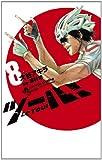 ツール!(8) (少年サンデーコミックス)