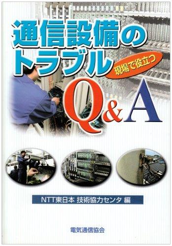 現場で役立つ通信設備のトラブルQ&A [単行本] / NTT東日本技術協力センタ (編集); 電気通信協会 (刊)