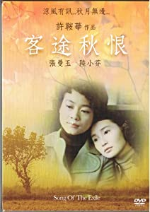 Song Of The Exile Hong Kong Movies DVD - Mandarin Audio With English/Chinese Subtitles - NTSC - All Region