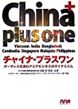 チャイナ・プラスワン―ボーダレス化進むアジアビジネスのダイナミズム