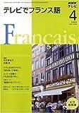 NHK テレビでフランス語 2008年 04月号 [雑誌]