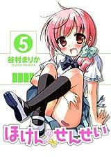 女子中学生がアソコを鏡で見る「ほけんのせんせい」第5巻