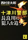 十津川警部 長良川に犯人を追う (講談社文庫)