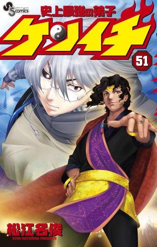 Amazon.co.jp: 史上最強の弟子ケンイチ