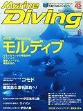 Marine Diving (マリンダイビング) 2014年 06月号 [雑誌]