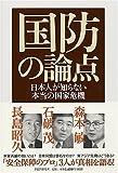 国防の論点―日本人が知らない本当の国家危機