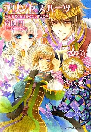プリンセスハーツ—恋とお忍びは王族のたしなみの巻 (ルルル文庫)