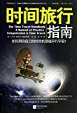 img - for The Time Travel Handbook (Chinese Edition) book / textbook / text book
