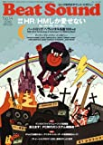 BEAT SOUND NO.14 (2010WINTER)―ロック世代のサウンド・マガジン (別冊ステレオサウンド)