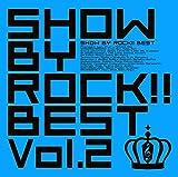 SHOW BY ROCK!!BEST Vol.2(DVD付) ランキングお取り寄せ