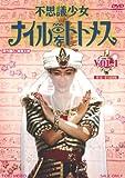 amazon.co.jp 不思議少女ナイルなトトメス VOL.1【DVD】