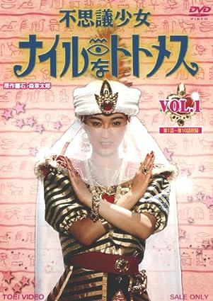 不思議少女ナイルなトトメス VOL.1【DVD】