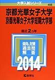 京都光華女子大学・京都光華女子大学短期大学部 (2014年版 大学入試シリーズ)