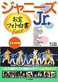 ジャニーズJr. お宝フォト白書 Face [RECO BOOKS]