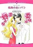 情熱の赤いバラ (エメラルドコミックス ロマンスコミックス)