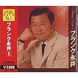 フランク永井(1)