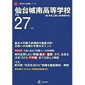 仙台城南高等学校 27年度用 (高校別入試問題シリーズ)