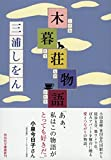 木暮荘物語 (祥伝社文庫)