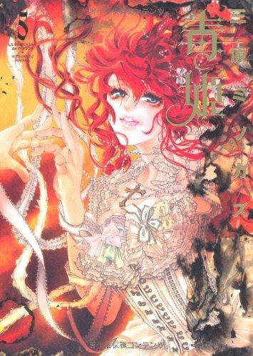 毒姫(5) (Nemuki+コミックス)