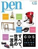 Pen (ペン) 2014年 5/15号 [雑誌]