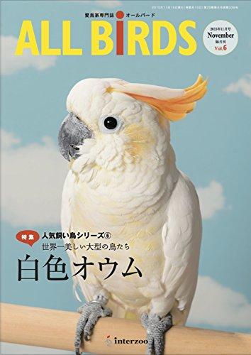 愛鳥家専門誌 ALL BIRDS(オールバード)2015年11月号