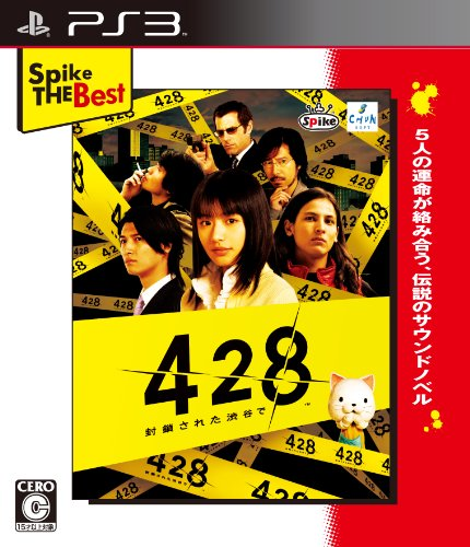 Spike The Best 428 ~封鎖された渋谷で~