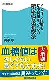 インスリン注射も食事制限もいらない糖尿病最新療法 (角川SSC新書)