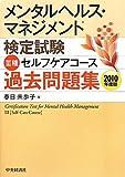 メンタルヘルス・マネジメント検定試験 3種セルフケアコース過去問題集〈2010年度版〉
